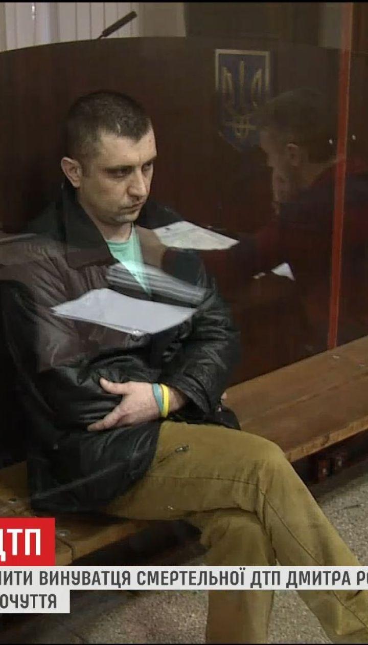Районний суд Обухова заново почав розглядати справу щодо ДТП за участю Дмитра Россошанського