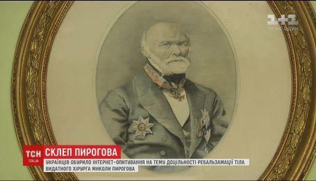 Украинцев возмутило предложение главы Минздрава прекратить ребальзамацию Николая Пирогова