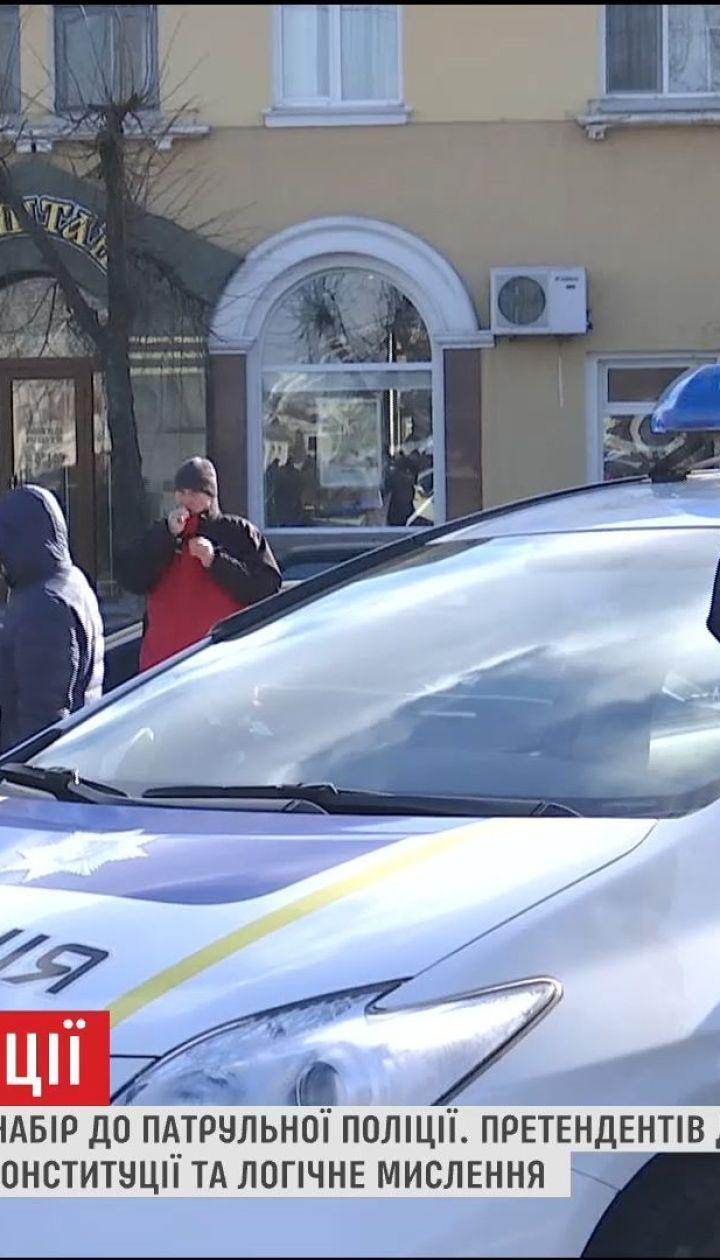 У Білій Церкві оголосили набір до патрульної поліції