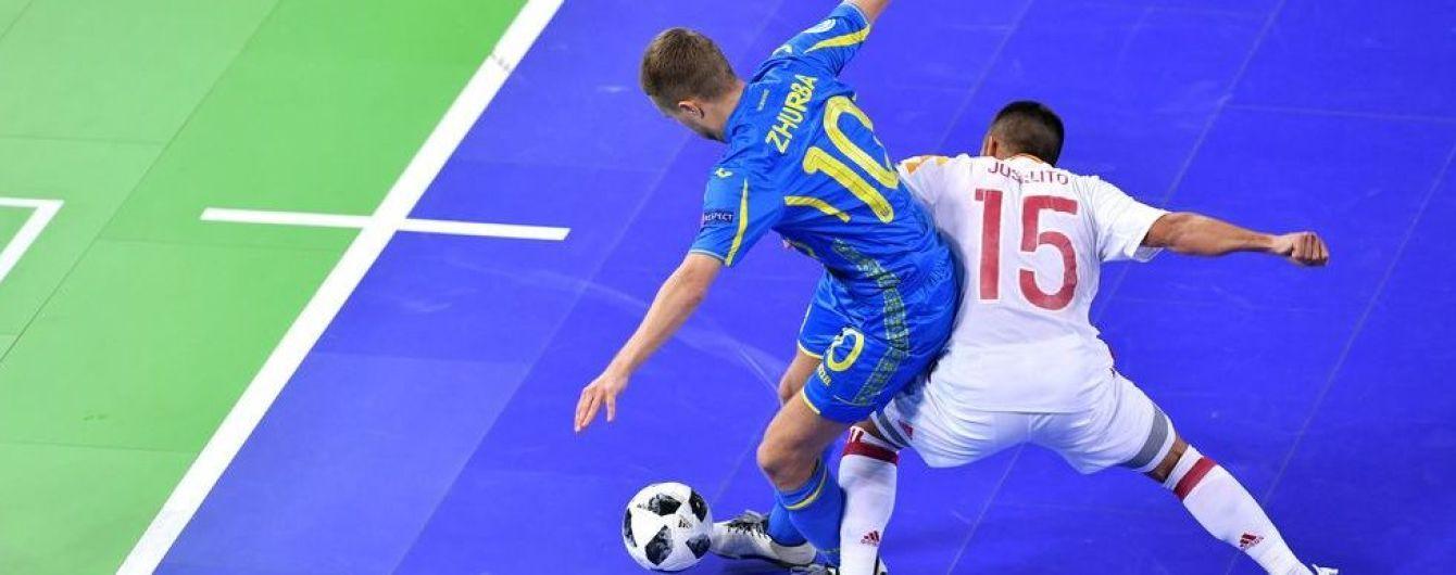 Збірна України продовжила сумну традицію і вилетіла з футзального Євро