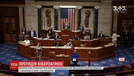 Конгресс США рассматривает законопроект о сотрудничестве с Украиной в сфере кибербезопасности
