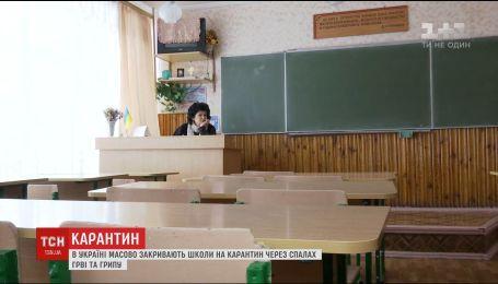 В Україні масово закривають школи на карантин
