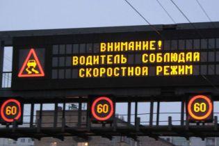 В Киеве появятся табло с подсказками для водителей