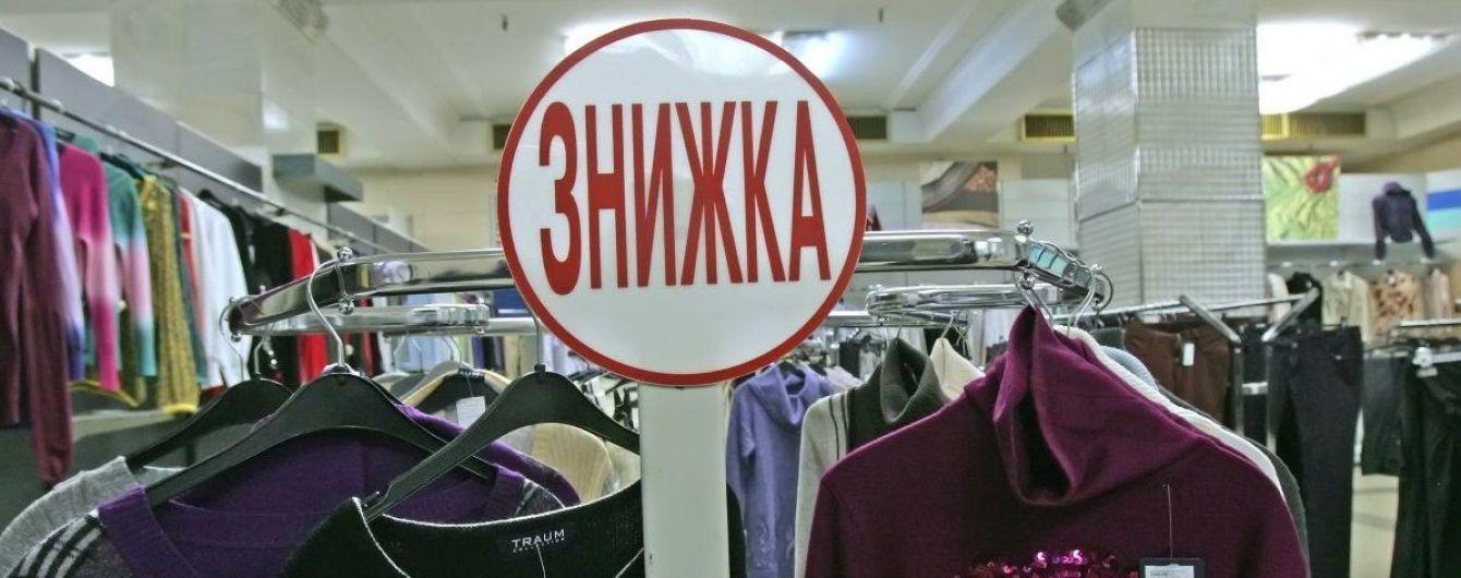 Сезон распродаж. На какие вещи в Украине действуют бешеные скидки