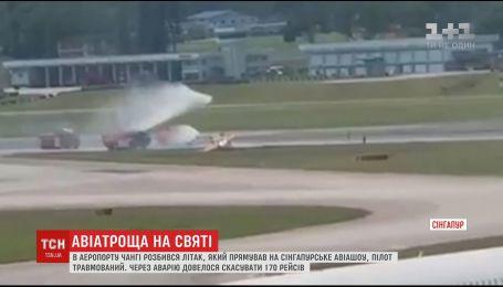 В Сингапуре разбился самолет из Южной Кореи