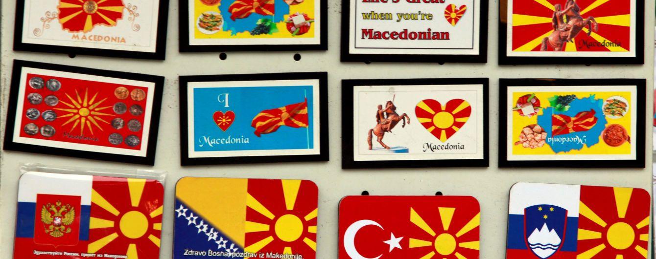 Македонія готова відмовитися від назви заради Євросоюзу