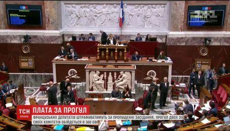 У Франції депутатів каратимуть за пропущені засідання