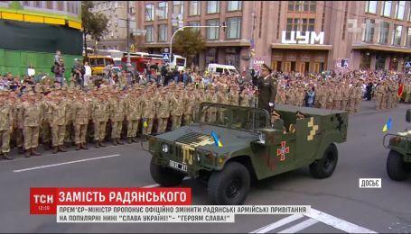 Кабмин предложил изменить привычное армейское приветствие