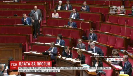 Французьких депутатів штрафуватимуть за пропущені засідання