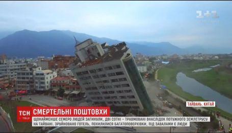 Руйнівний землетрус у Тайвані спричинив колапс в країні
