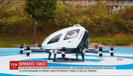 У Китаї розробили унікальні дрони, які можуть перевозити пасажирів