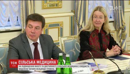 С украинского бюджета выделили 4 миллиарда гривен на развитие сельской медицины
