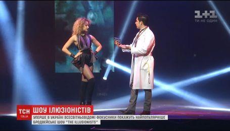 """В Украине впервые покажут самое кассовое бродвейское шоу """"Иллюзионисты"""""""