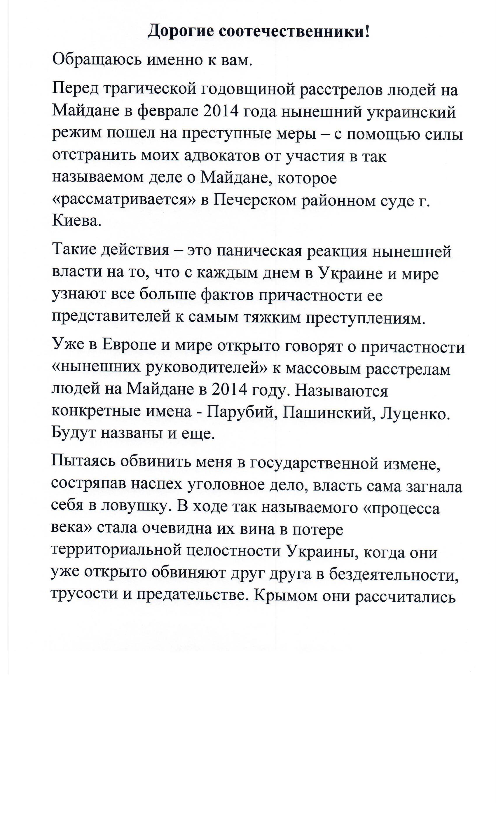 звернення Віктора Януковича_1