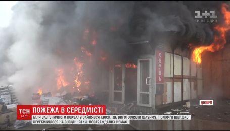 В центре Днепра произошел масштабный пожар из-за киоска с шаурмой