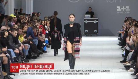 Українські дизайнери розповіли про головний модний тренд цієї осені та наступної зими