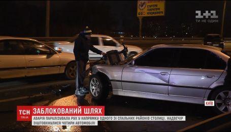 В Киеве произошла авария с участием четырех авто