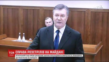 Против Януковича будут расследовать еще одно дело о расстрелах на Майдане