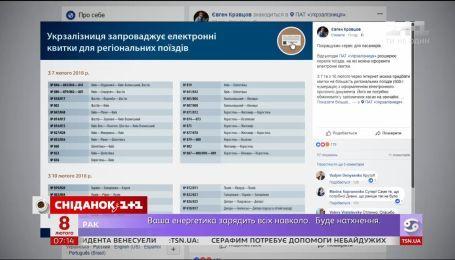 Автоцивілка онлайн та електронні квитки на регіональні потяги – економічні новини
