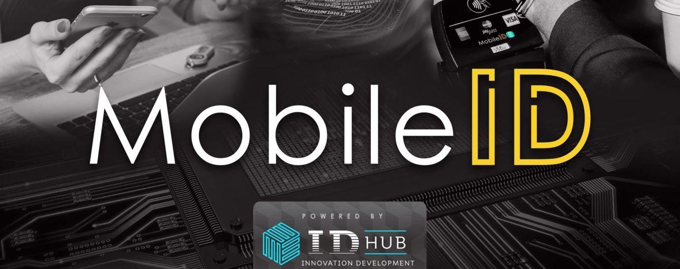 Система Mobile ID розробки ID HUB першою в Україні пройшла Державну Експертизу