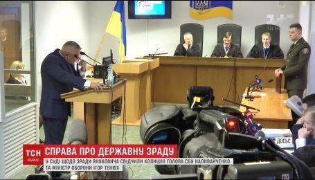 В рассмотрении дела о госизмене Януковича допросили экс-главу ВМС Сергея Гайдука