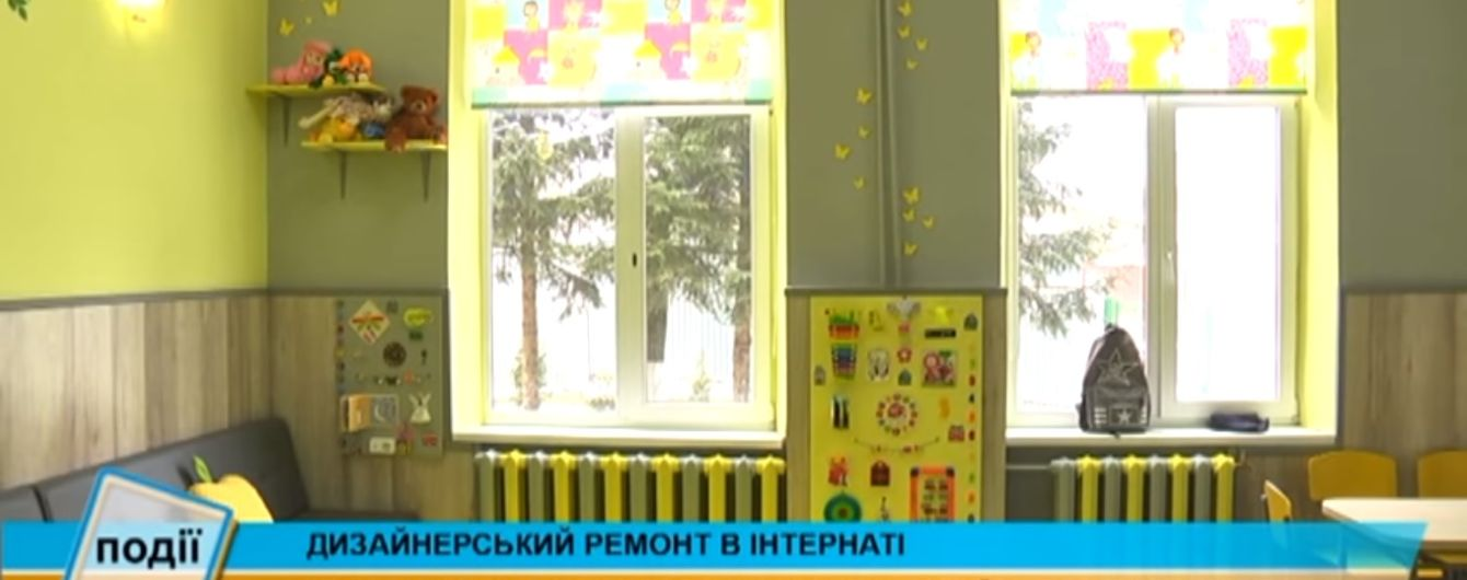 """""""Чи не соромно вам?"""" У Коломиї чиновник приїхав відкривати оновлену волонтерками кімнату в інтернаті"""