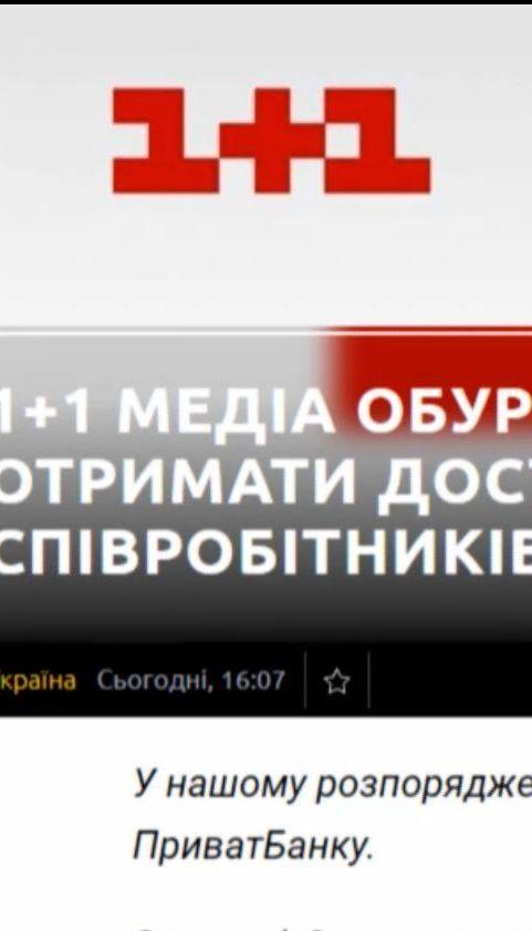 """Нацбанк намагається отримати доступ до рахунків півсотні топ-менеджерів та журналістів каналу """"1+1"""""""
