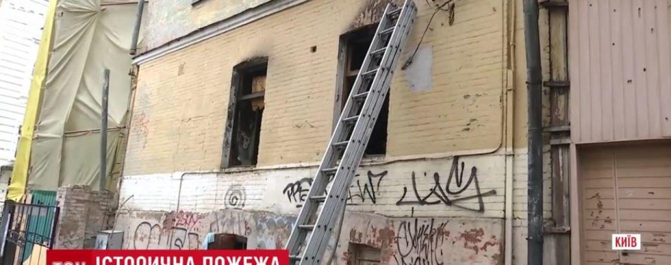 В Киеве горел дом, в котором провозглашали объединение УНР и ЗУНР