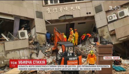 Кількість жертв землетрусу у Тайвані зросла до дев'яти
