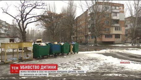 Жительница Николаева убила своего новорожденного ребенка и выбросила на помойку
