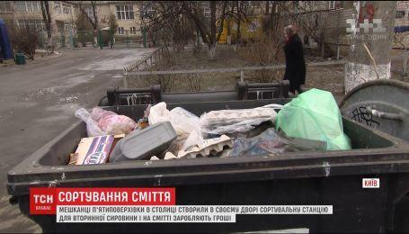 """В Киеве жители """"хрущевки"""" сортируют мусор и совершенствуют свой двор за вырученные средства"""