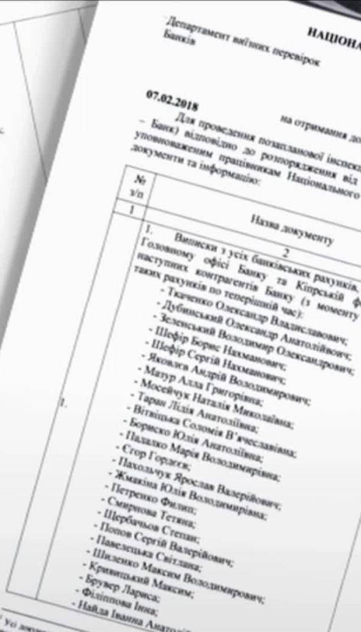 """Гончаренко считает большой ошибкой """"списки НБУ"""" сотрудников 1 + 1"""