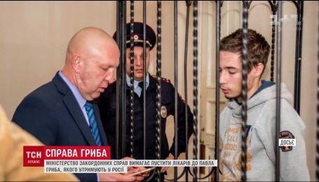 В українському МЗС вимагають від Росії пустити лікарів до Павла Гриба