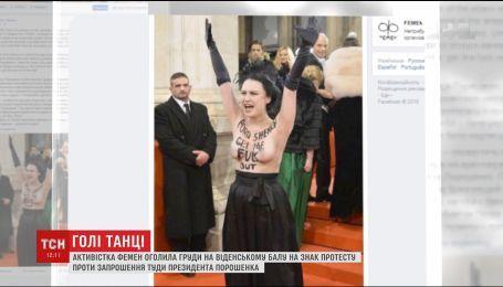 """Активістка """"Фемен"""" оголилась на знак протесту на присутність Порошенка на Віденському балі"""
