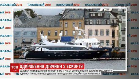 Дівчина з ескорту описала в книжці розваги заступника російського прем'єра Приходька на яхті