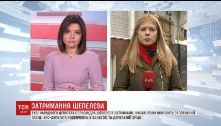 Засідання щодо обрання запобіжного заходу Шепелевому відбудеться у закритому режимі