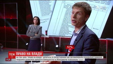 """""""1+1"""" делает что-то правильно """": депутаты отреагировали на намерение НБУ проверить зарплату журналистов"""