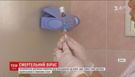 В Мукачево умерла 4-летняя девочка от осложнений кори
