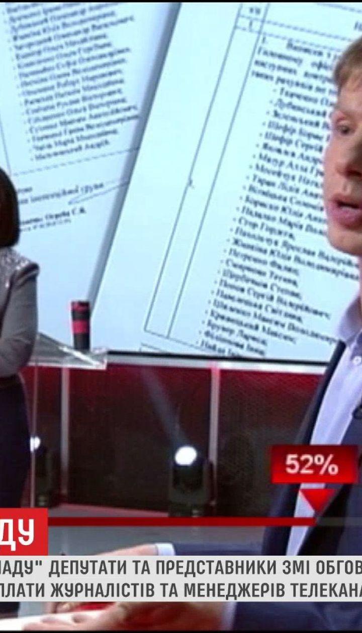 """""""1+1"""" робить щось правильно"""": депутати відреагували на намір НБУ перевірити зарплату журналістів"""