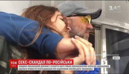 Розслідування Навального щодо діяльності заступника Медвєдєва переросло у секс-скандал