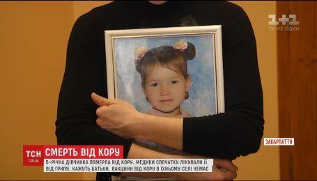 На Закарпатті п'ятирічна дівчинка померла від кору