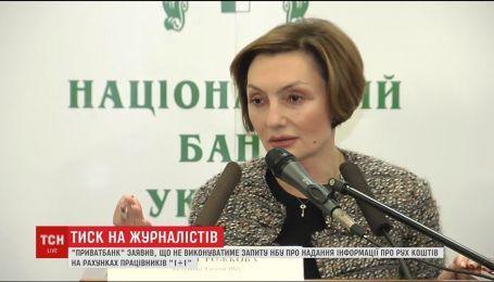 """Чиновники НБУ рассказали, почему обратили внимание на доходы работников """"1+1"""""""