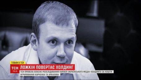 Журналисты обнародовали расследование о сотрудничестве Порошенко и беглого олигарха Курченко
