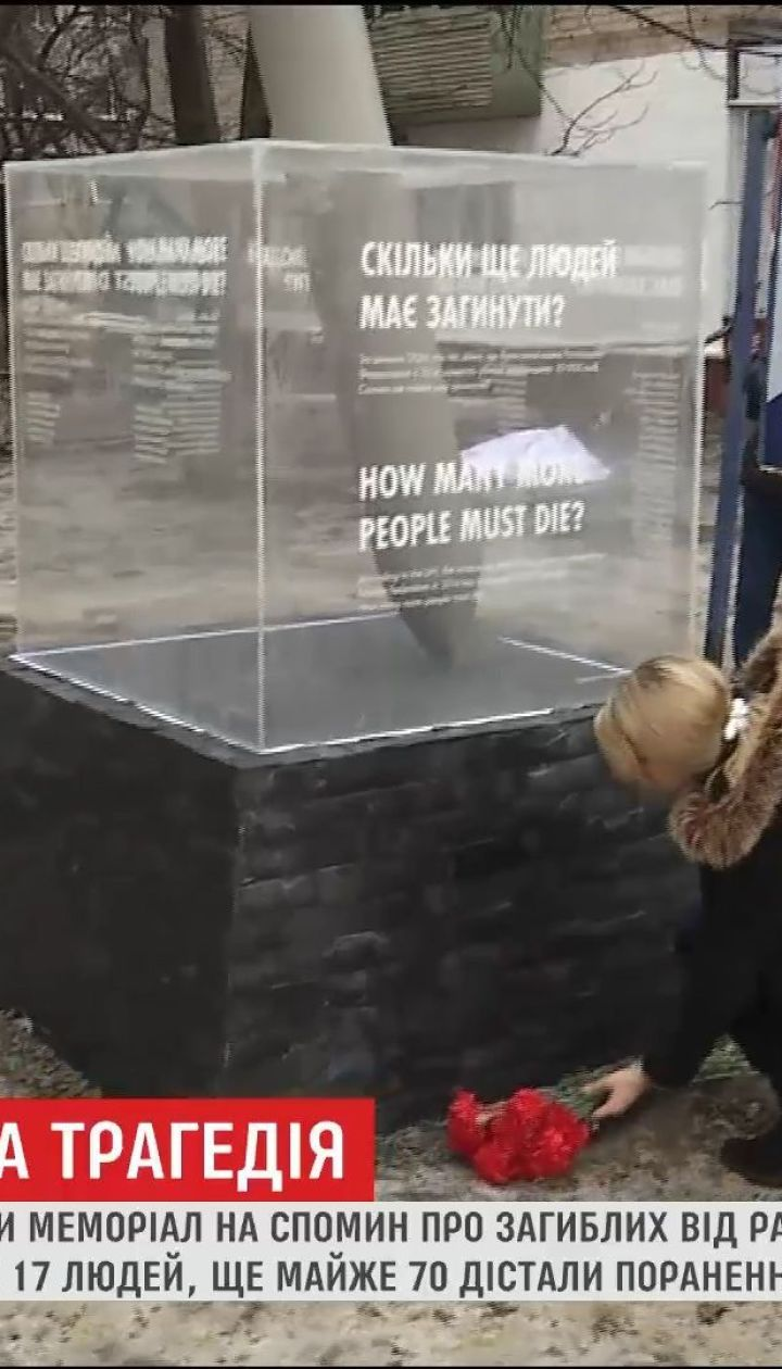 Вспомнить всех: в Краматорске открыли мемориал в память о погибших от ракетной атаки