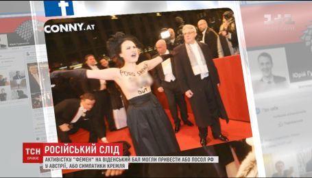 """Активістку """"Фемен"""", яка роздяглася на Віденському балу, міг привести посол РФ чи симпатики Кремля"""