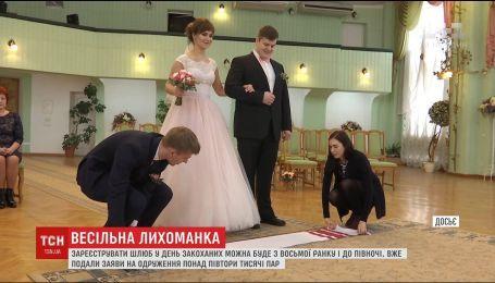 Сотни влюбленных по всей Украине стали в очередь, чтобы жениться 14 февраля