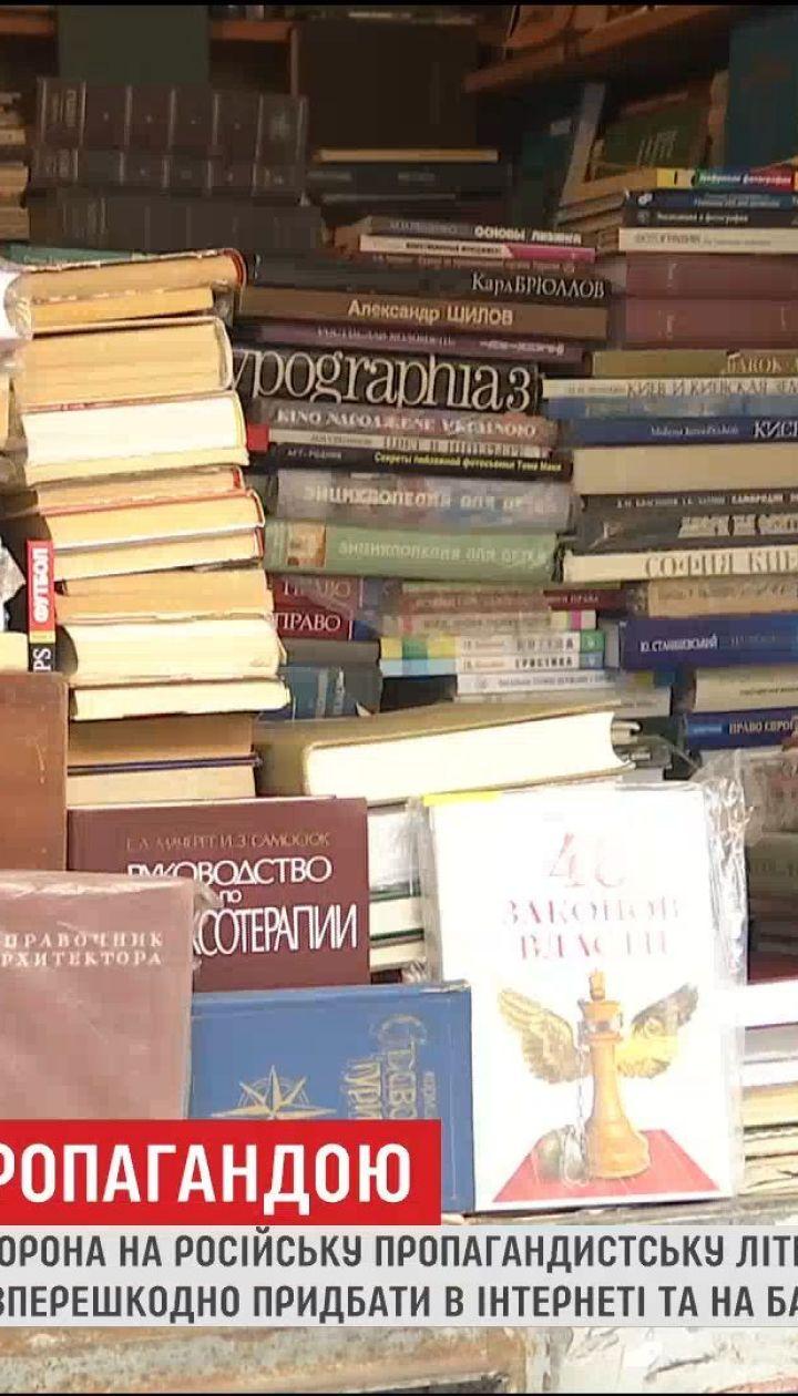Вопреки законам: украинский книжный рынок переполнен пропагандистской литературой