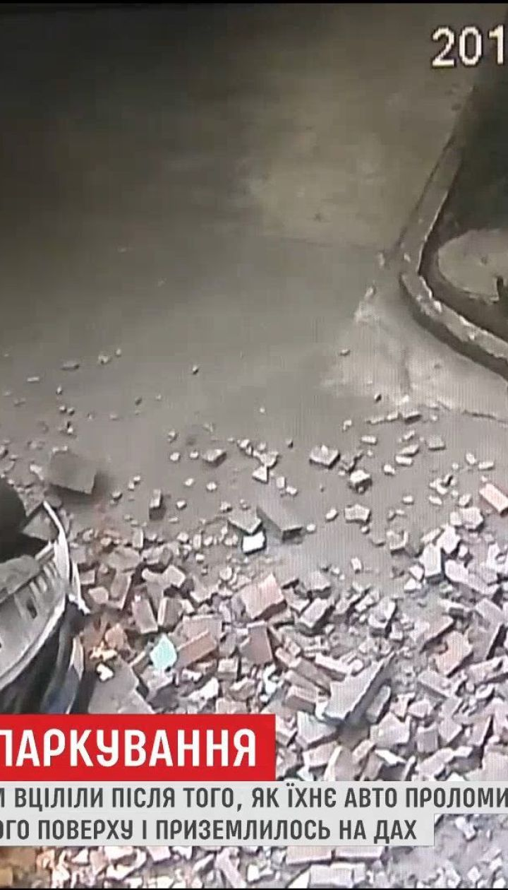 У Китаї водій і його пасажирка уціліли після падіння авто з другого поверху паркінга