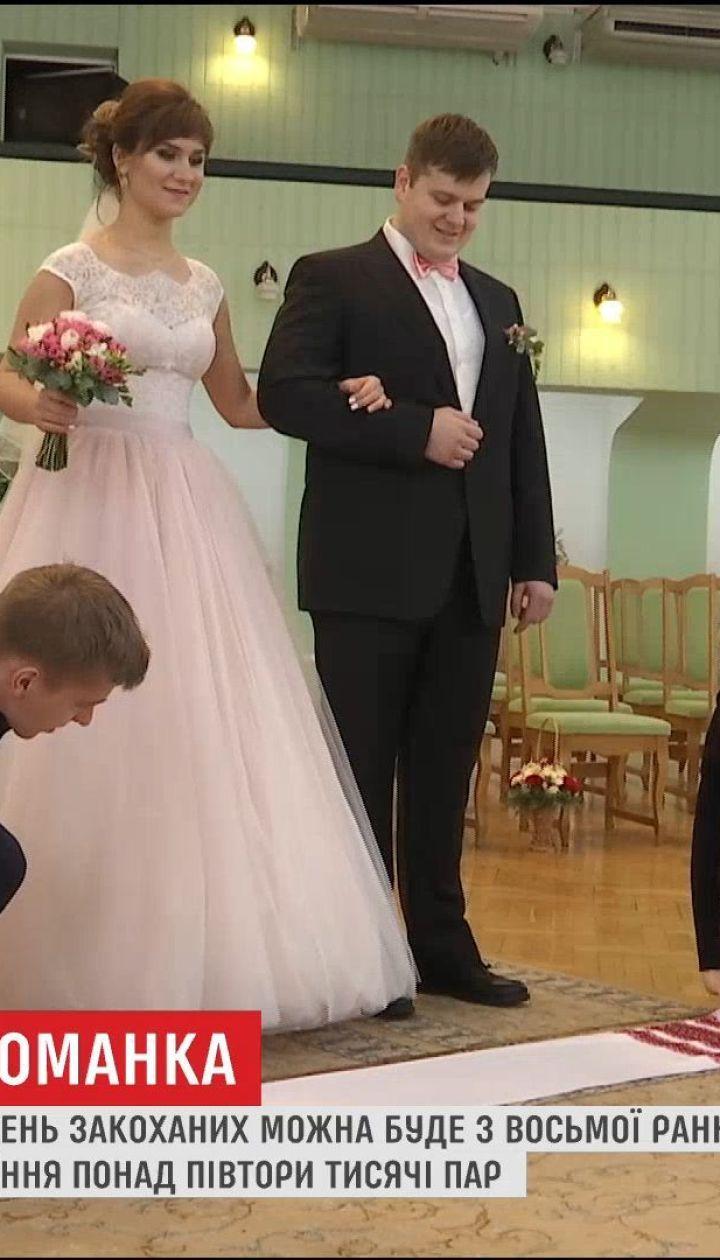 Сотні закоханих по всій Україні стали в чергу, аби одружитись 14 лютого