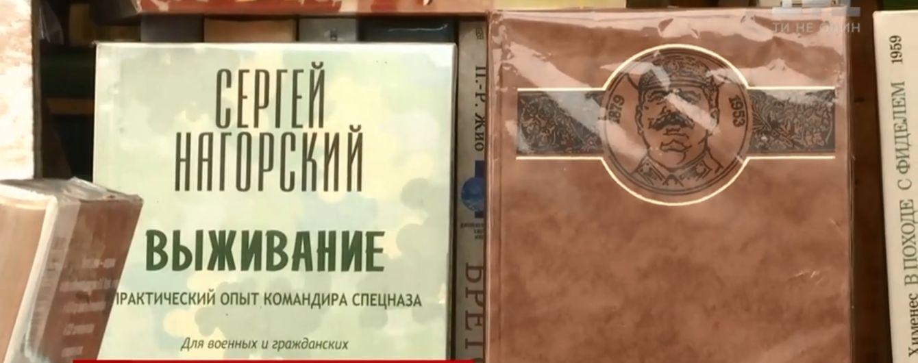 Украинцев просят помочь выявлять антиукраинские книжки и точки их продаж